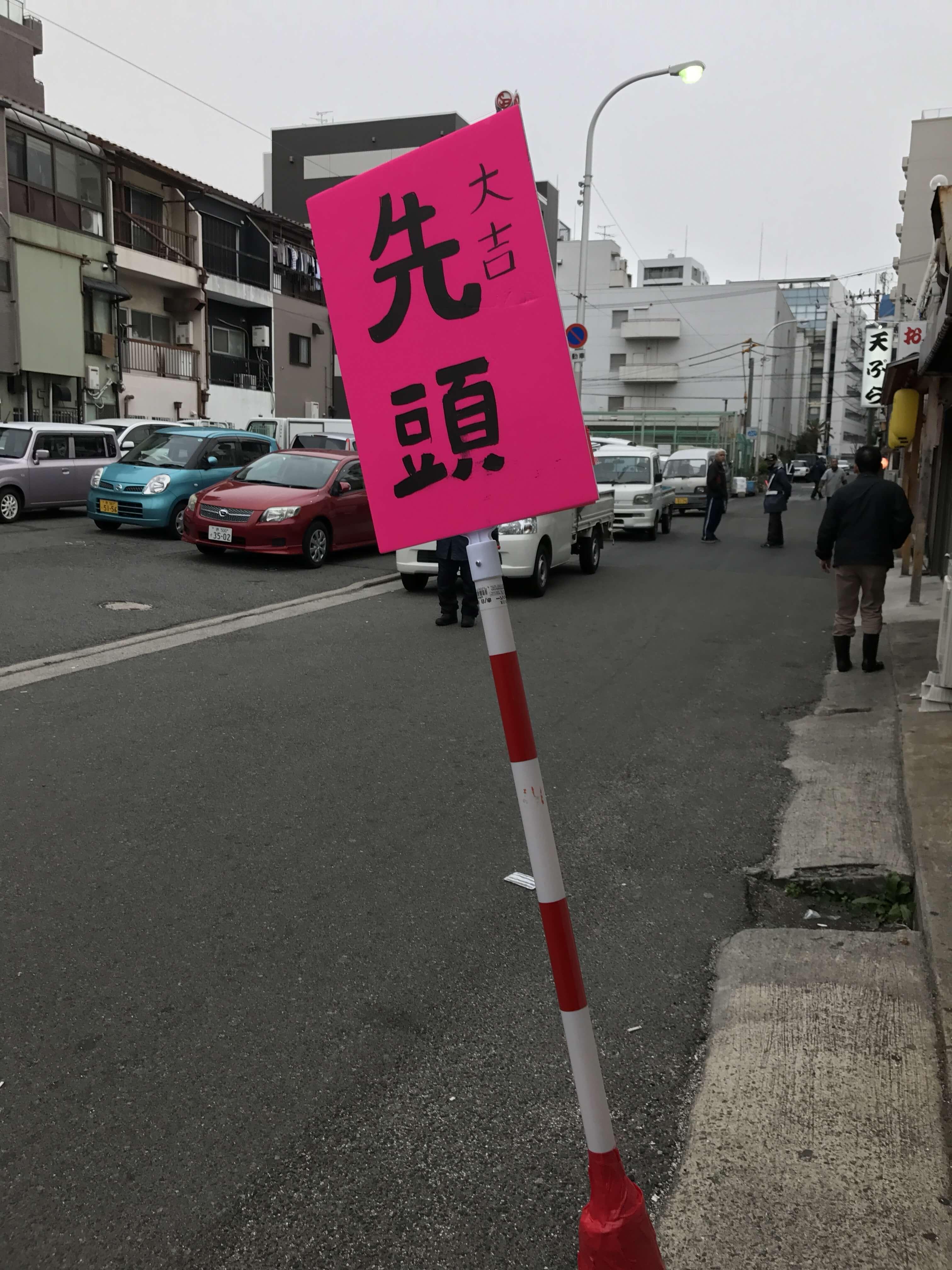 大阪、堺市にある行列のできる天ぷら屋。天ぷら大吉の行列に並んでいる様子。