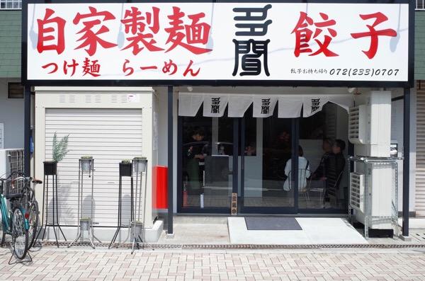 堺市のつけ麺多聞の外観の写真