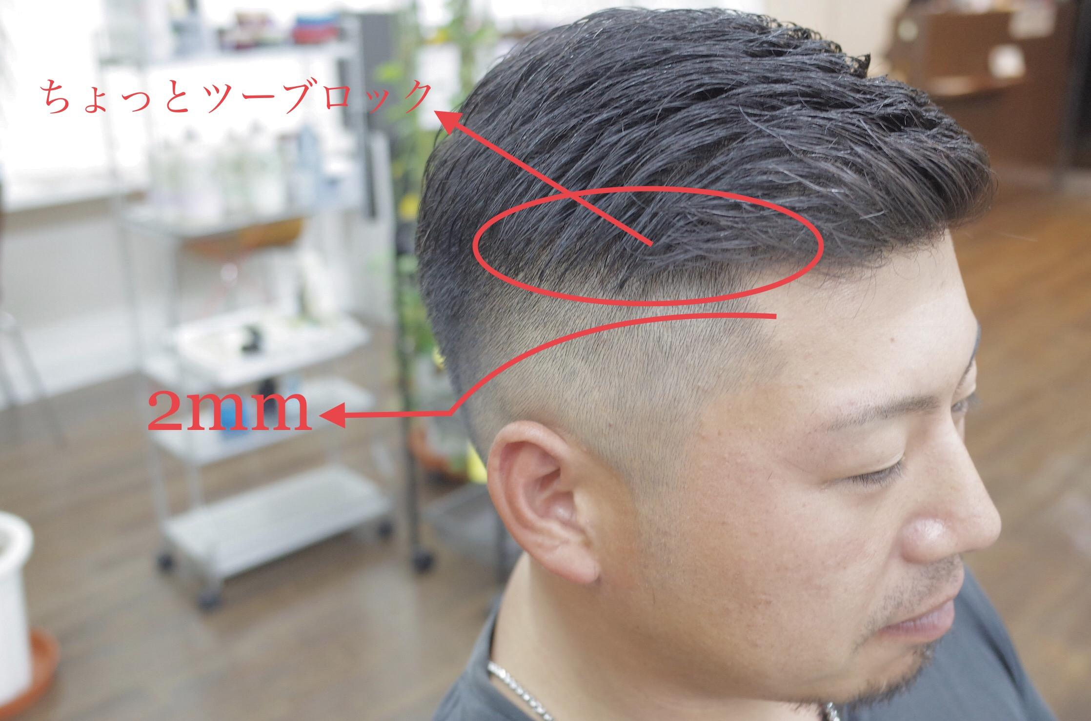 ケンコバ風の髪型の右側を作るポイントを表した写真