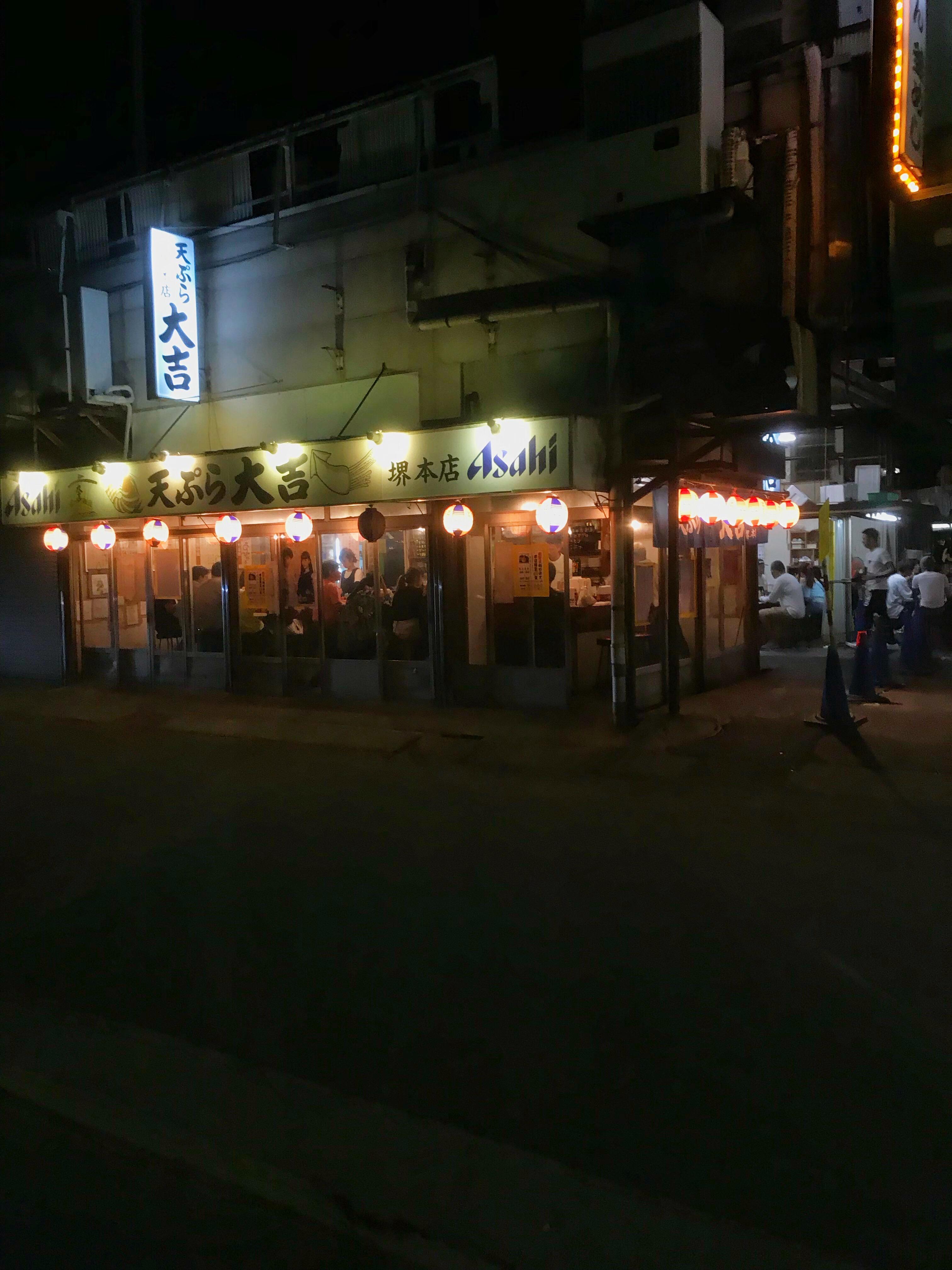 大阪、堺市にある行列のできる天ぷら屋。天ぷら大吉の外観の写真。