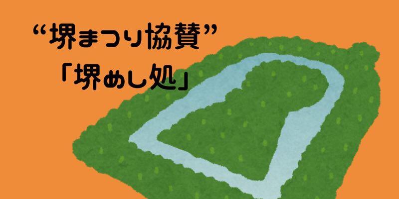 堺まつりを表すための、前方後円墳のイラスト