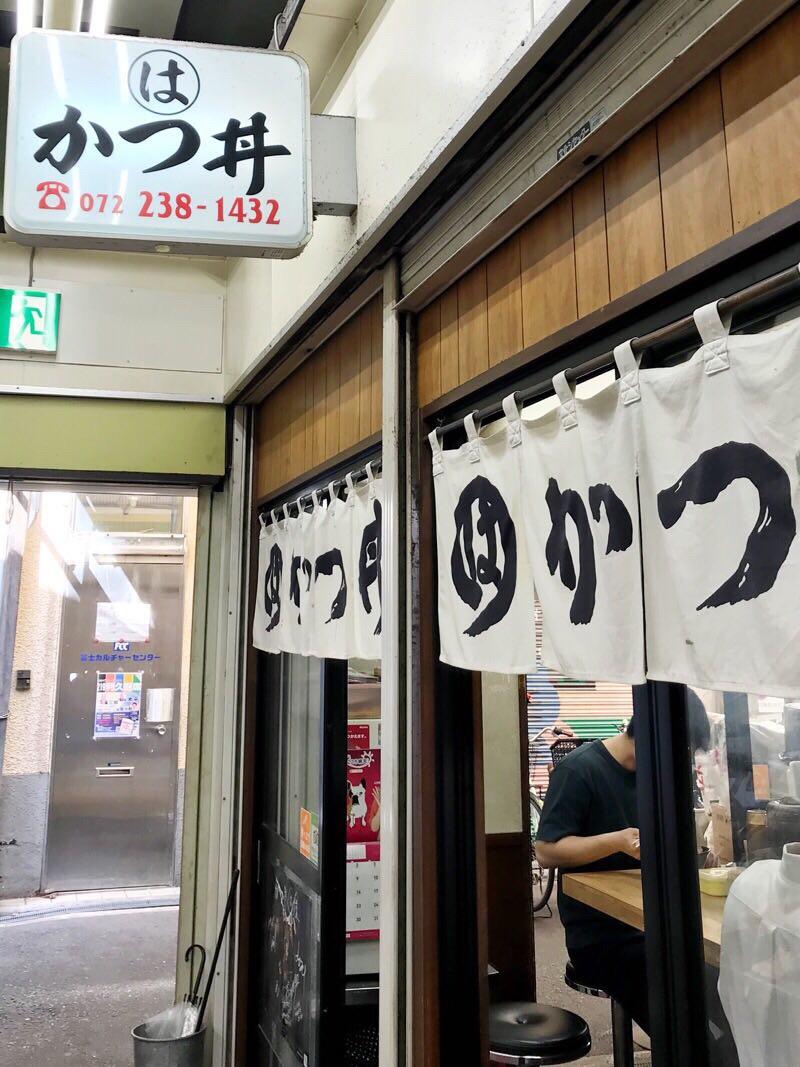 大阪の堺にある、かつ丼専門店「まるはのかつ丼」の外観の写真