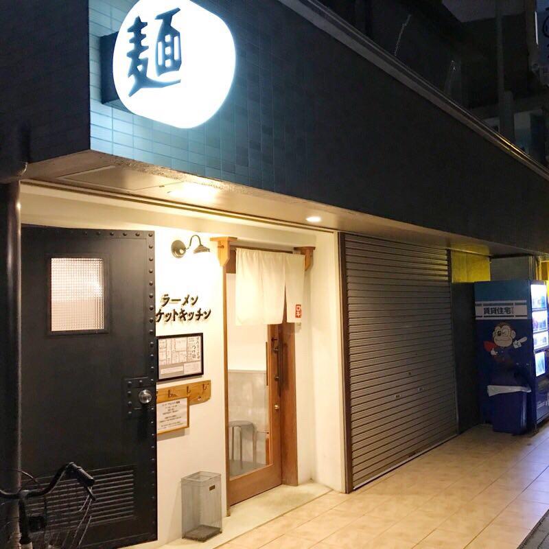 大阪、堺市にあるラーメン屋ロケットキッチンの外観の写真。