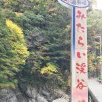 奈良県天川村みたらい渓谷の看板の写真。
