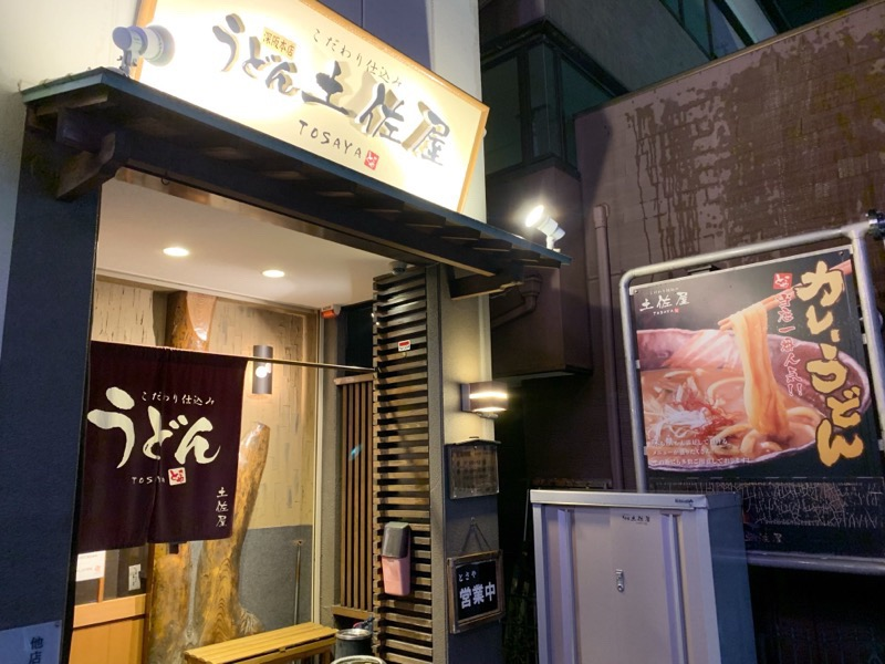 堺の土佐屋(深阪本店)の外観の写真。