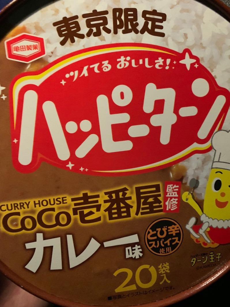 東京限定カレー味ハッピーターンの写真。