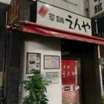 """大阪府堺市にある""""元祖草鍋えんや""""の外観の写真。"""