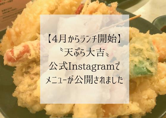 【4月からランチ開始】〝天ぷら大吉〟公式Instagramで、メニューが公開されました、というブログのタイトル画像