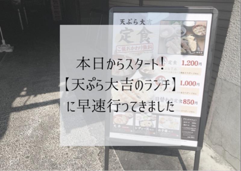 4月1日本日からスタート!【天ぷら大吉のランチ】に早速行ってきました。というブログのタイトル画像。