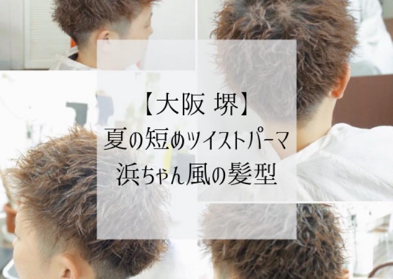 【大阪 堺】夏の短めツイストパーマ!浜ちゃん風の髪型。というブログのタイトル画像。