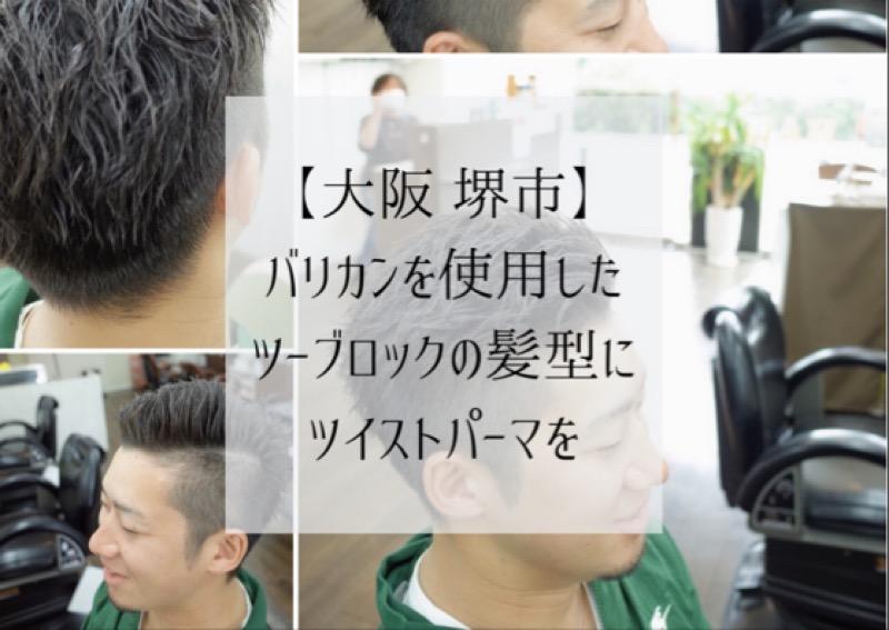 【大阪 堺市】バリカンを使用したツーブロックの髪型にツイストパーマを。というブログのタイトル画像