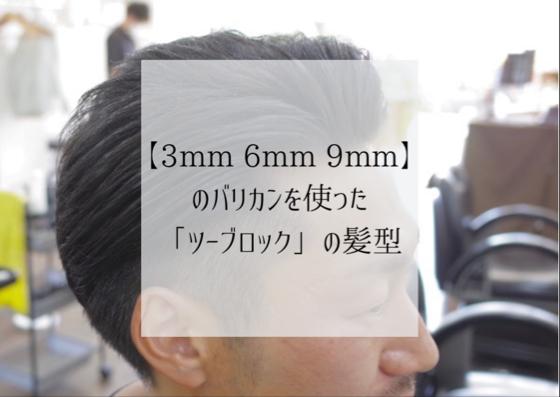 【3mm 6mm 9mm】のバリカンを使った「ツーブロック」の髪型というブログのタイトル画像