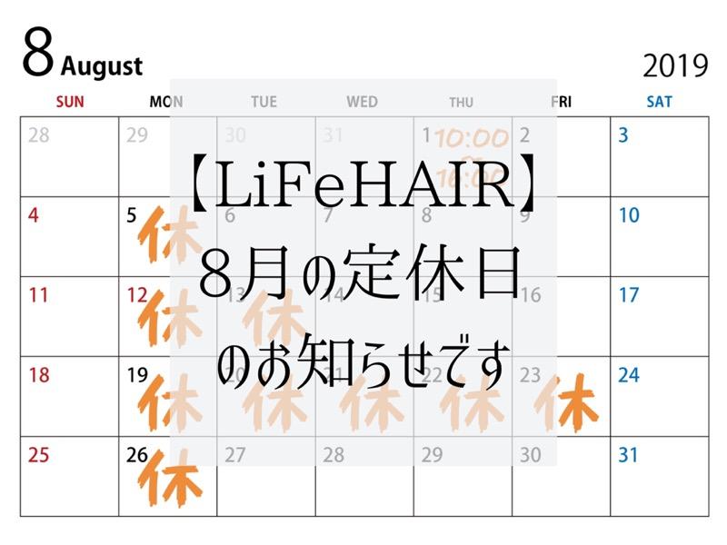 大阪、南海本線堺駅近くのライフヘアーの定休日のお知らせの写真