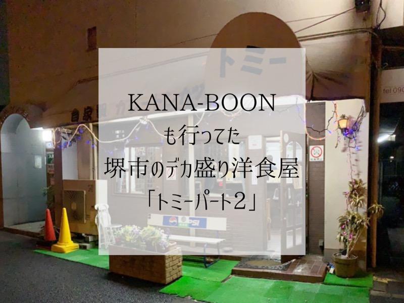 KANA-BOONも行ってた堺市のデカ盛り洋食屋「トミーパート2」というブログのタイトル画像
