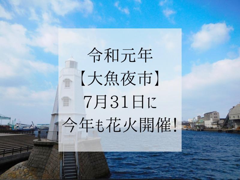 令和元年【大魚夜市】7月31日に今年も花火開催!というブログのタイトル画像