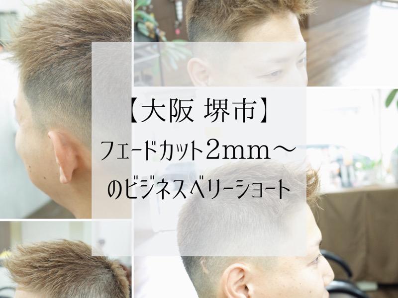 【大阪 堺市】フェードカット2mm〜のビジネスベリーショートのタイトル画像