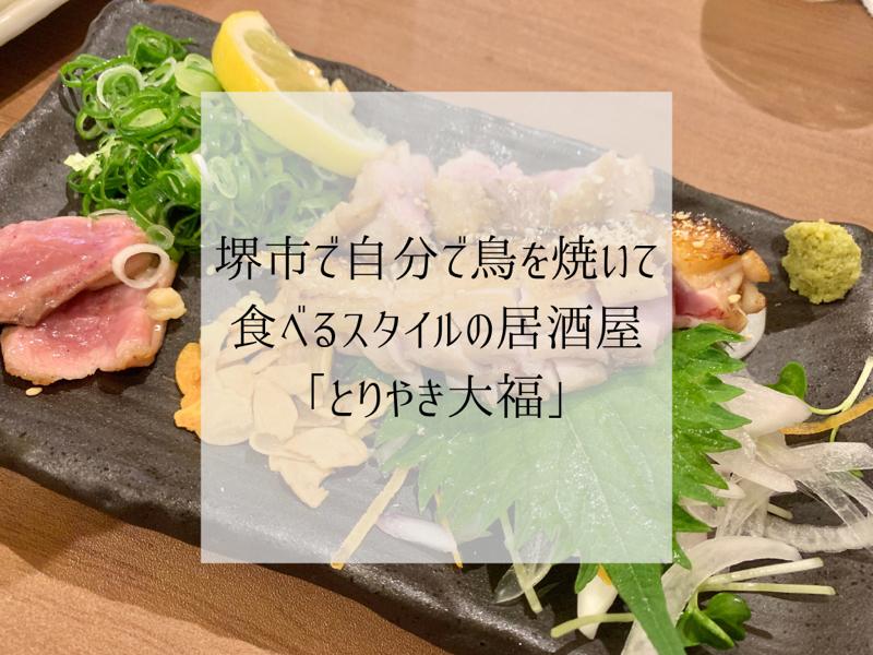 堺市で自分で鳥を焼いて食べるスタイルの居酒屋「とりやき大福」というブログのタイトル画像