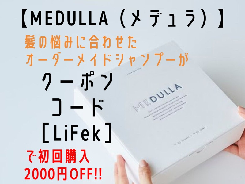 【MEDULLA(メデュラ)】髪の悩みに合わせたオーダーメイドシャンプーがクーポンコード[LiFek]で初回購入2000円オフ!!というブログのタイトル画像