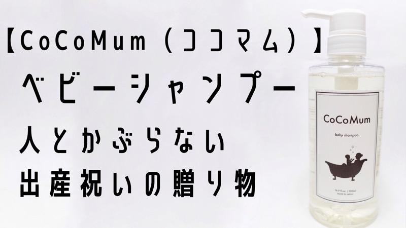 【CoCoMum(ココマム)ベビーシャンプー】人とかぶらない出産祝いの贈り物というブログのタイトル画像