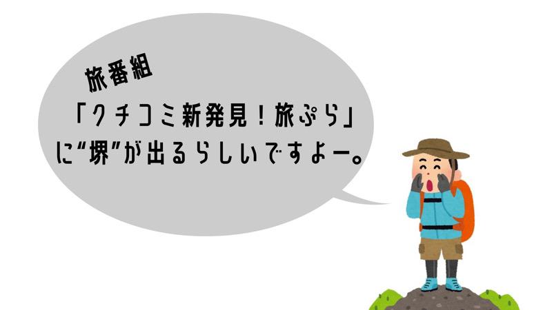 堺のニュースをお知らせするブログのタイトル画像