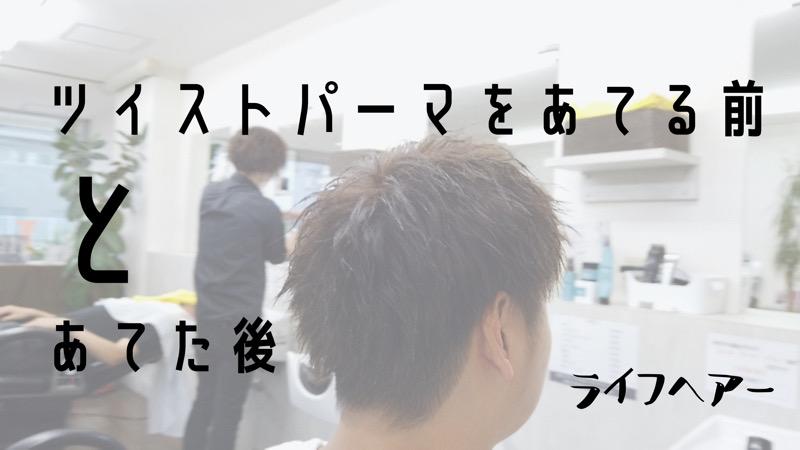 【大阪 堺市】ツイストパーマをあてる前とあてた後というブログのタイトル画像