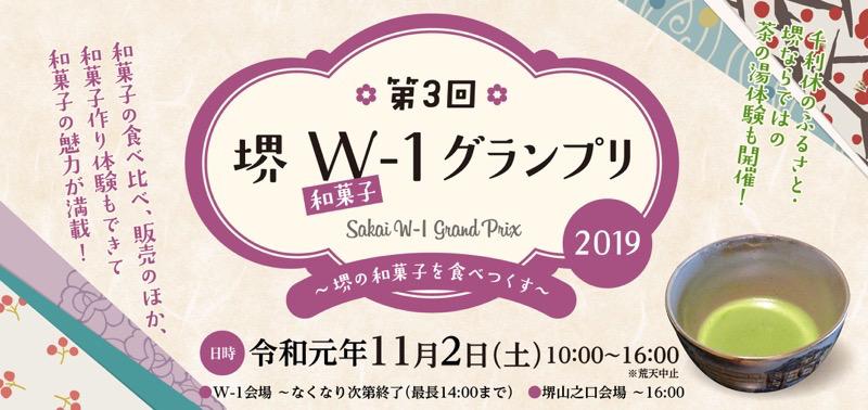 【 堺 W-1グランプリ】2019年堺の和菓子NO.1は!?というブログのタイトル画像