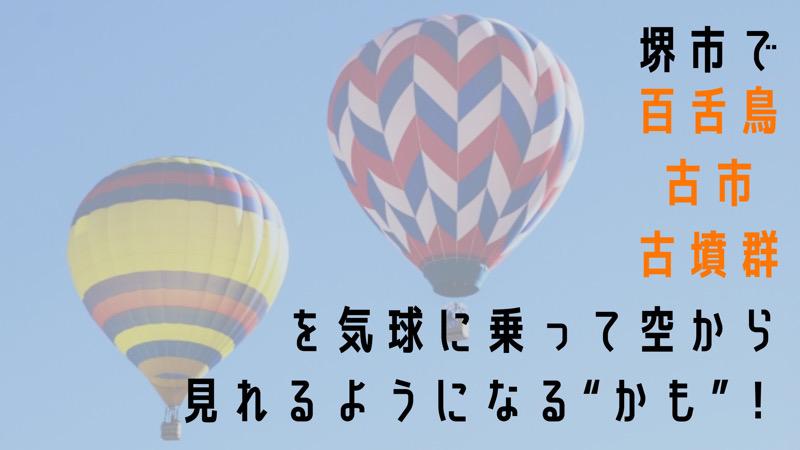 """堺市で【百舌鳥・古市古墳群】を気球に乗って空から見れるようになる""""かも""""!というブログのタイトル画像"""