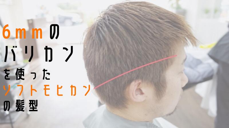 6mmのバリカンを使った「ソフトモヒカン」の髪型というブログのタイトル画像