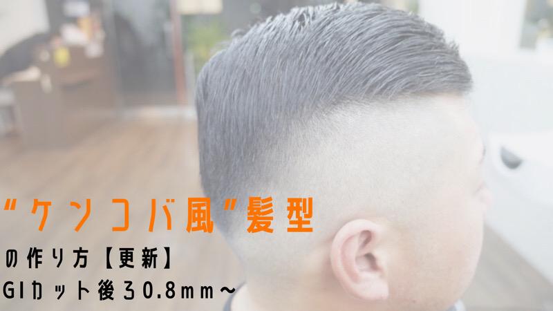 """""""ケンコバ風""""髪型の作り方【更新】GIカット後ろ0.8mm〜というブログのタイトル画像"""