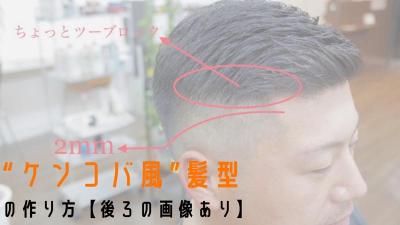 """""""ケンコバ風""""髪型の作り方【後ろの画像あり】というブログのタイトル画像"""