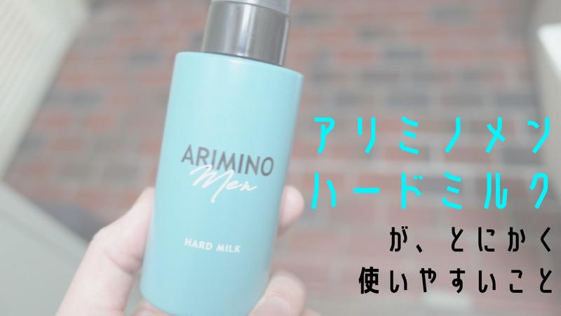 アリミノメン「ハードミルク」が、とにかく使いやすいことというブログのタイトル画像