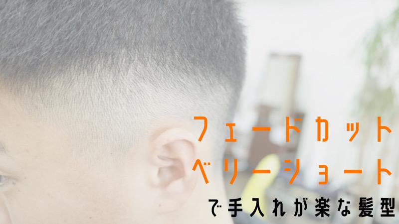【大阪 堺】フェードカットベリーショートで手入れが楽な髪型というブログのタイトル画像