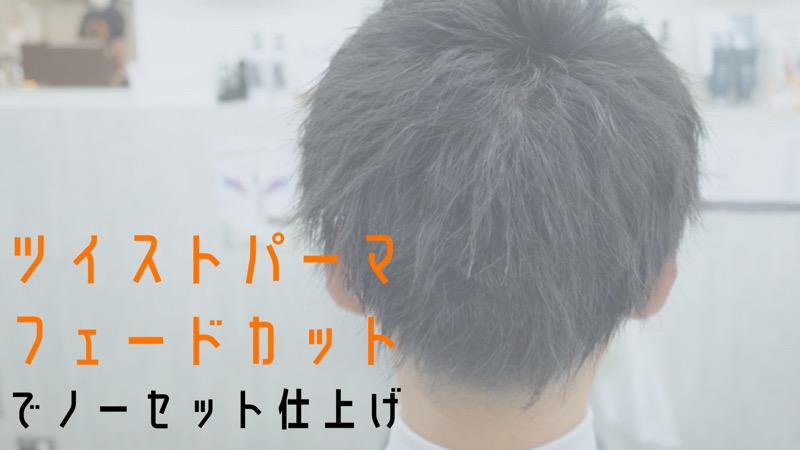 【大阪 堺】ツイストパーマフェードカットでノーセット仕上げというブログのタイトル画像
