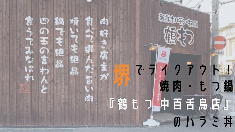 堺でテイクアウト!焼肉・もつ鍋『鶴もつ 中百舌鳥店』のハラミ丼というブログのタイトル画像