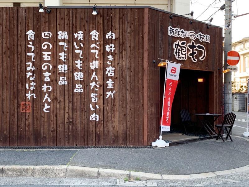 堺市なかもずにある焼肉屋、鶴もつ中百舌鳥店の外観の写真
