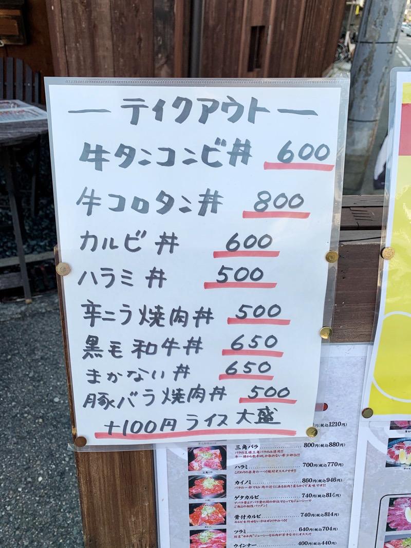 堺市の焼肉屋、鶴もつ中百舌鳥店のテイクアウトメニューの写真