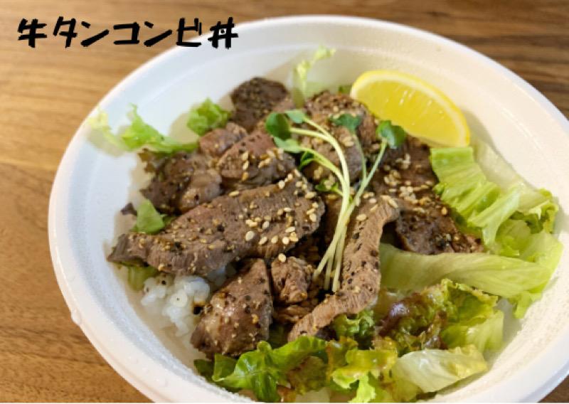 堺市の焼肉屋、鶴もつ中百舌鳥店のテイクアウト牛タンコンビ丼の写真