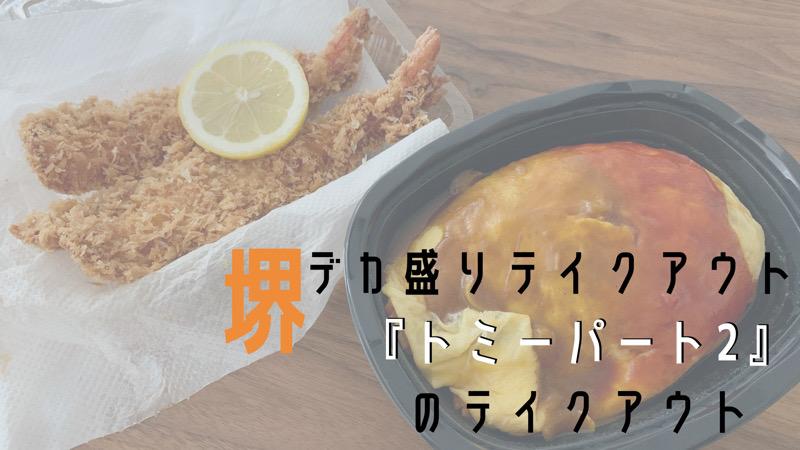 【堺 デカ盛りテイクアウト】『トミーパート2』のテイクアウトというブログのタイトル画像