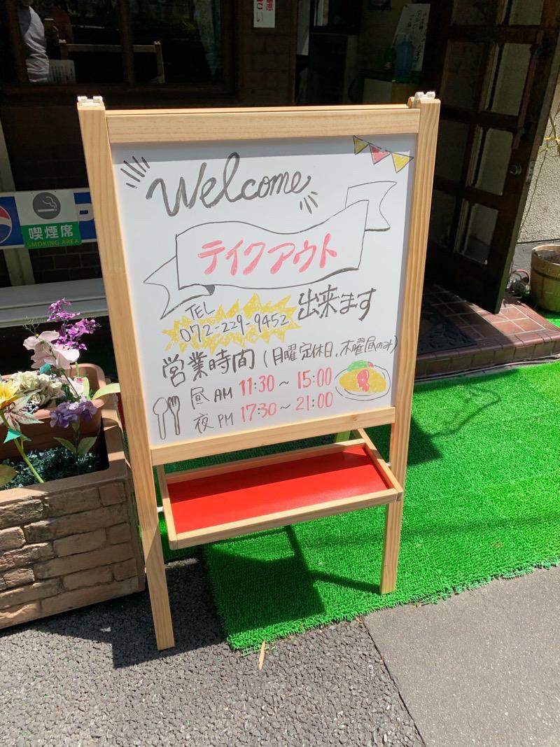 堺市のトミーパート2のテイクアウトお知らせボードの写真
