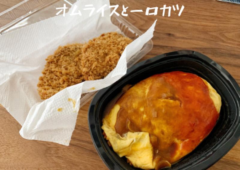 堺市のトミーパート2のテイクアウト、オムライスと一口カツの写真