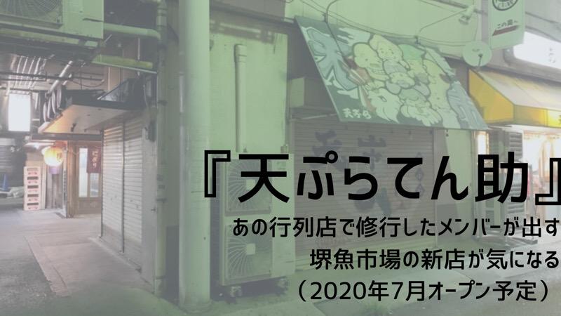 『天ぷらてん助』あの行列店で修行したメンバーが出す堺魚市場の新店が気になる(2020年7月オープン予定)というブログのタイトル画像