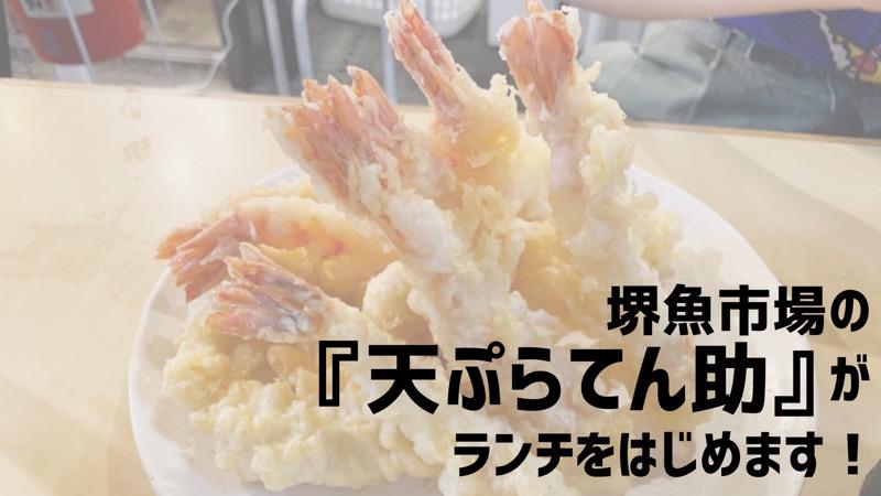 堺魚市場の『天ぷらてん助』がランチをはじめます!というブログのタイトル画像
