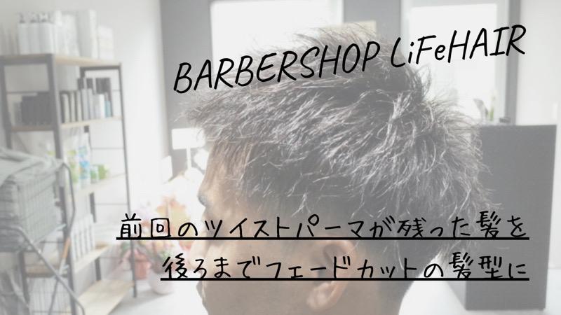 前回のツイストパーマが残った髪を後ろまでフェードカットの髪型に【大阪 堺】というブログのタイトル画像