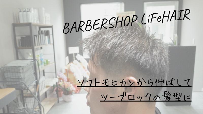 ソフトモヒカンから伸ばしてツーブロックの髪型に【大阪 堺】というブログのタイトル画像