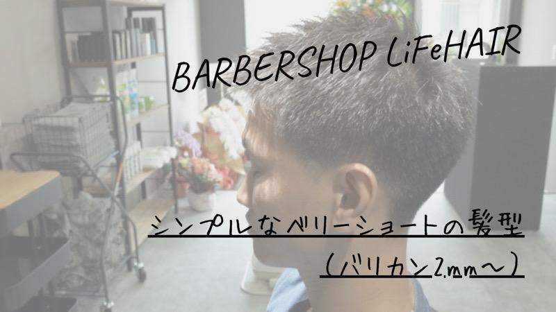 シンプルなベリーショートの髪型(バリカン2mm〜)【大阪 堺】というブログのタイトル画像