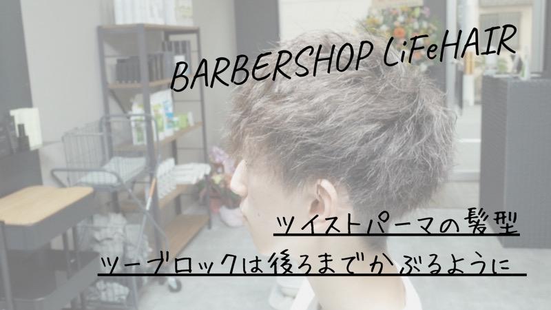 ツイストパーマの髪型、ツーブロックは後ろまでかぶるように【大阪 堺】というブログのタイトル画像