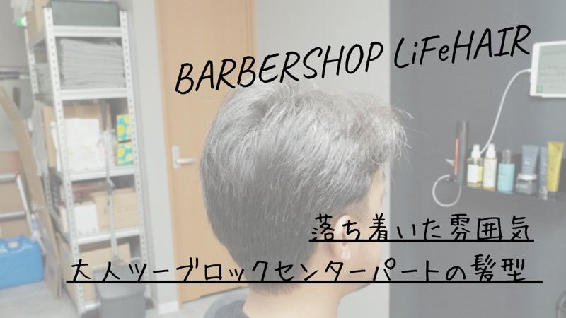 落ち着いた雰囲気。大人ツーブロックセンターパートの髪型【大阪 堺】というブログのタイトル画像