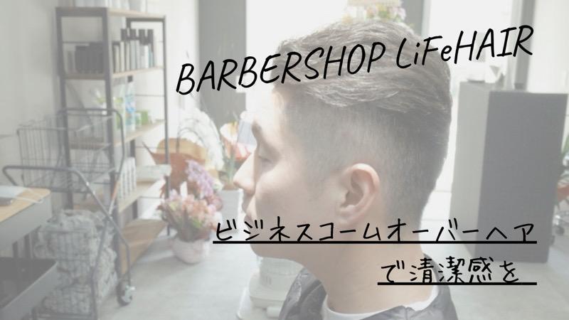 ビジネスコームオーバーヘアで清潔感を【大阪 堺】というブログのタイトル画像