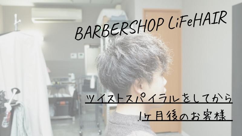 ツイストスパイラルをしてから1ヶ月後のお客様【大阪 堺】というブログのタイトル画像