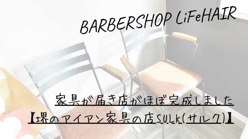 家具が届き店がほぼ完成しました【堺のアイアン家具の店SULK(サルク)】というブログのタイトル画像